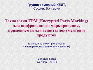 Группа компаний  КЕИТ, София, Болгария