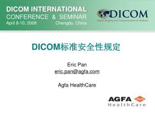 DICOM 标准安全性规定