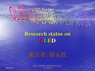 Research status on O L E D  報告者 : 張永政
