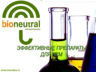 biocides.ru