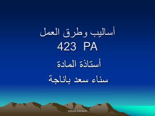 أساليب وطرق العمل 423 PA