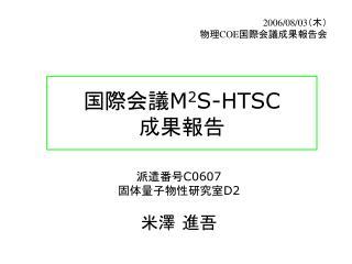 国際会議 M 2 S-HTSC 成果報告