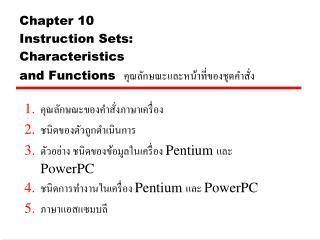 Chapter 10 Instruction Sets: Characteristics and Functions   คุณลักษณะและหน้าที่ของชุดคำสั่ง