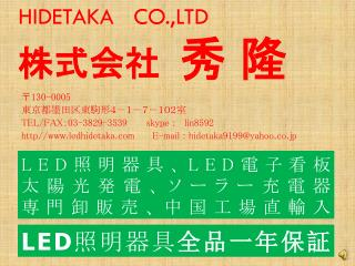 HIDETAKA   CO.,LTD 株式会社   秀 隆