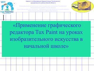 Комитет по образованию Администрации Тюкалинского  муниципального района Омской области