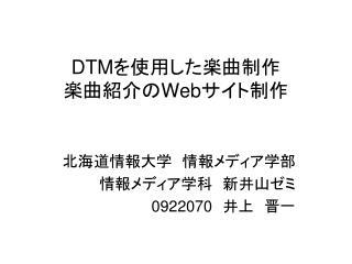 DTM を使用した楽曲制作 楽曲紹介の Web サイト制作