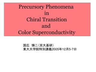 Precursory Phenomena  in  Chiral Transition  and  Color Superconductivity