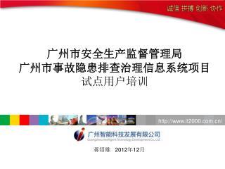 广州市安全生产监督管理局 广州市事故隐患排查治理信息系统 项目 试点用户培训