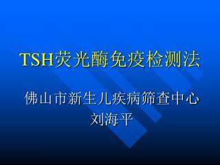 TSH 荧光酶免疫检测法