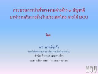 กระบวนการนำเข้าแรงงานต่างด้าว ๓ สัญชาติ มาทำงานกับนายจ้างในประเทศไทย ภายใต้  MOU
