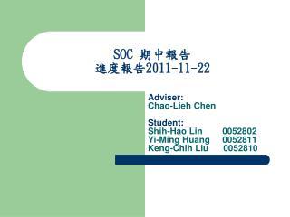SOC  期中報告 進度報告 2011-11-22