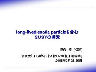 long-lived exotic particle を含む SUSYの探索
