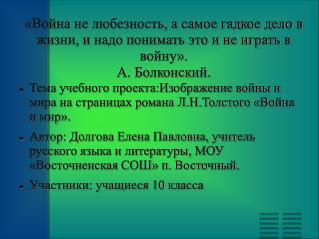Тема учебного проекта:Изображение войны и мира на страницах романа Л.Н.Толстого «Война и мир».