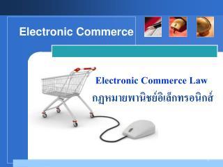 Electronic  Commerce Law  กฏหมาย พา นิชย์ อิเล็กทรอนิกส์
