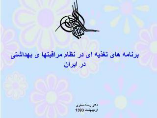 دکتر  رضا صفری اردیبهشت 1393