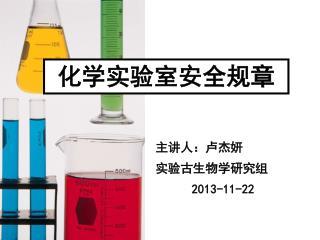 主讲人:卢杰妍 实验古生物学研究组 2013-11-22