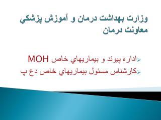 وزارت بهداشت درمان و آموزش پزشكي معاونت درمان