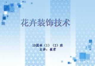 10 园林( 1 )( 2 )班 主讲:崔君