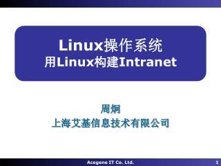 Linux 操作系统 用 Linux 构建 Intranet