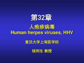 人疱疹病毒 Human herpes viruses, HHV 复旦大学上海医学院 钱利生 教授