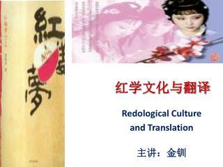 红学文化与翻译