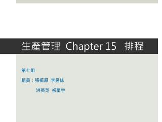 ????   Chapter 15    ??