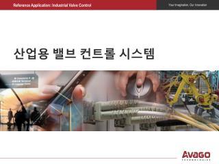 산업용 밸브 컨트롤 시스템