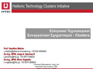 Hellenic Technology Clusters Initiative