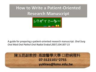 How to Write a Patient-Oriented Research Manuscript