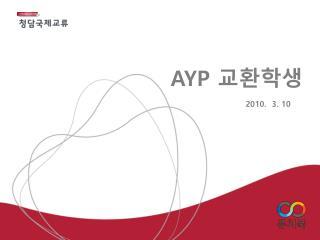 AYP  교환학생