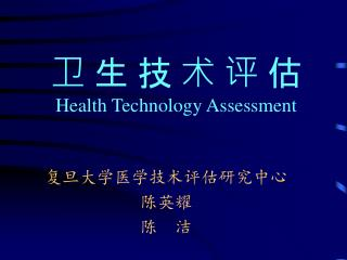 卫 生 技 术 评 估 Health Technology Assessment