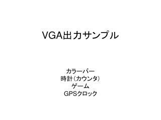 VGA ??????