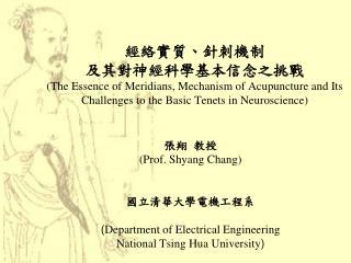 張翔 教授 (Prof.  Shyang Chang ) 國立清華大學電機工程系 ( Department of Electrical Engineering