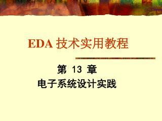 EDA  技术实用教程