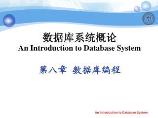 数据库系统概论 An Introduction to Database System 第八章 数据库编程