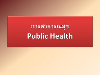 การสาธารณสุข Public Health
