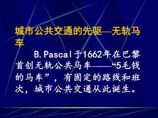 ????????? � ???? B.Pascal ? 1662 ???????????? ��� 5 ????? � ??????????????????????