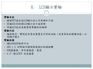 8 .  LCD ????