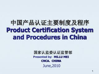 中国产品认证主要制度及程序 Product Certification System and Procedures in China