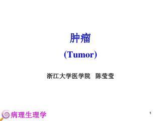 肿瘤 ( Tumor )