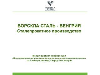 ВОРСКЛА СТАЛЬ - ВЕНГРИЯ Сталепрокатное производство Международная конференция