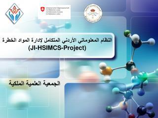 النظام المعلوماتي  الأردني  المتكامل لإدارة المواد الخطرة (JI-HSIMCS-Project)