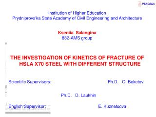 Institution of Higher Education Prydniprovs'ka State Academy of Civil Engineering and Architecture