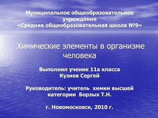 Муниципальное общеобразовательное учреждение «Средняя общеобразовательная школа №9»