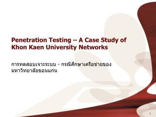 การทดสอบเจาะระบบ  -  กรณีศึกษาเครือข่ายของมหาวิทยาลัยขอนแก่น