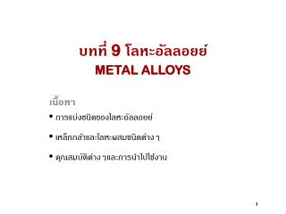 ?????  9 ???????????? METAL ALLOYS