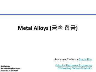 Metal Alloys ( 금속 합금 )