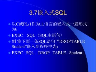 3.7 嵌入式 SQL