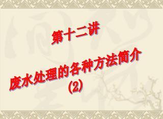 第十二讲 废水处理的各种方法简介 (2)