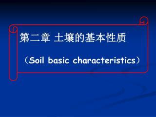 第二章 土壤的基本性质 ( Soil basic characteristics )